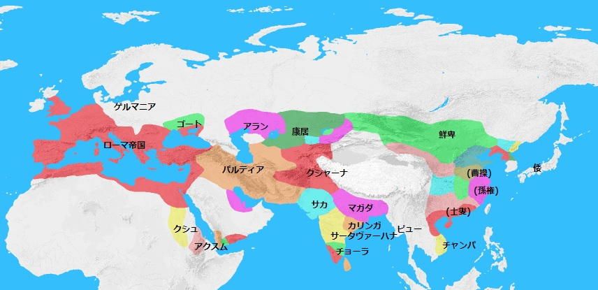 紀元200年頃の世界地図