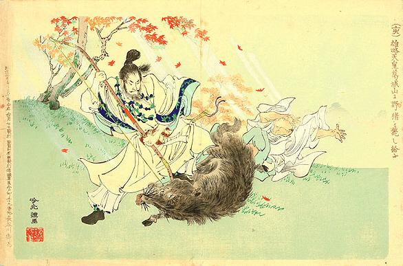 猪狩りをする雄略天皇(安達吟光画)