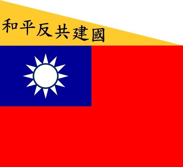 南京国民政府国旗