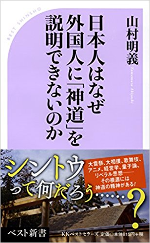 山村 明義  日本人はなぜ外国人に「神道」を説明できないのか