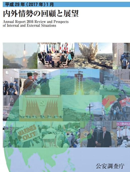 共産党 公安 「内外情勢の回顧と展望」(平成29年1月) 2