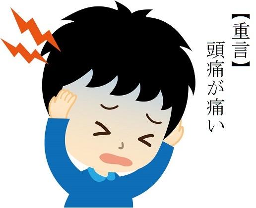 頭痛 痛い