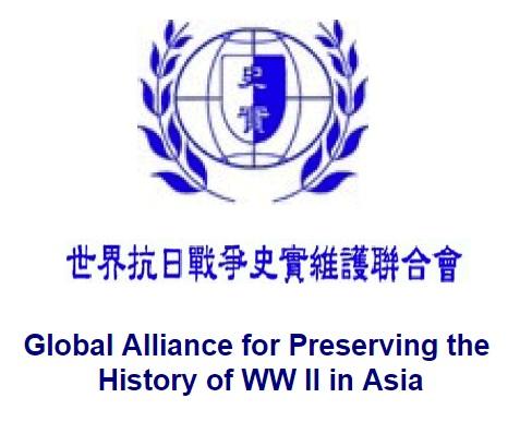 世界抗日戦争史実維護連合会