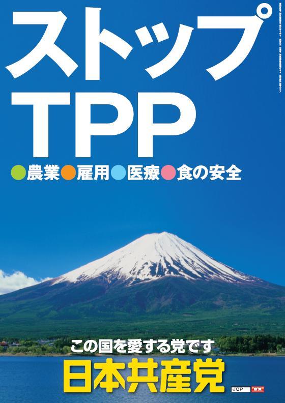TPP反対 共産党 2