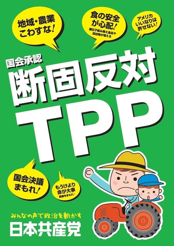 TPP反対 共産党 3