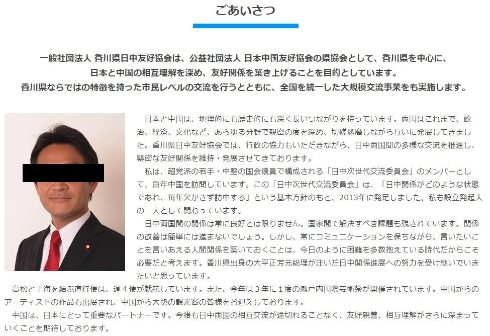 香川県日中友好協会 2