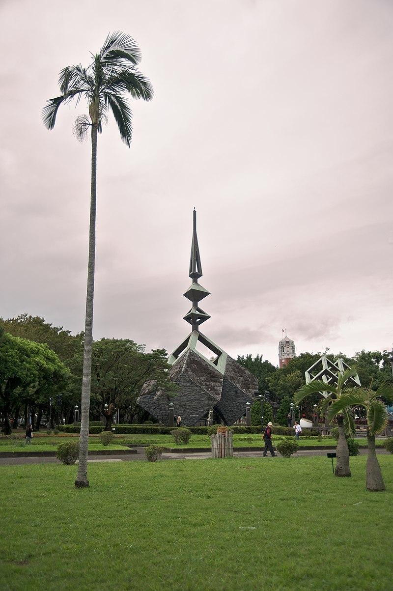 二二八和平紀念碑