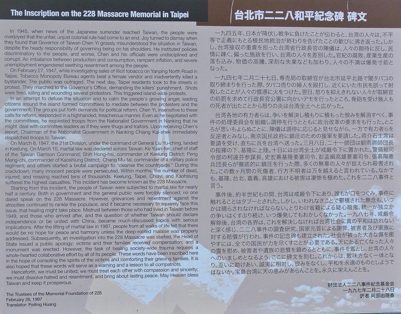 台北市 二二八和平記念碑 碑文