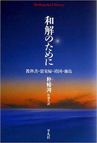和解のために-教科書・慰安婦・靖国・独島