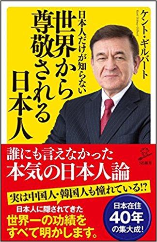 ケント・ギルバート 日本人だけが知らない世界から尊敬される日本人