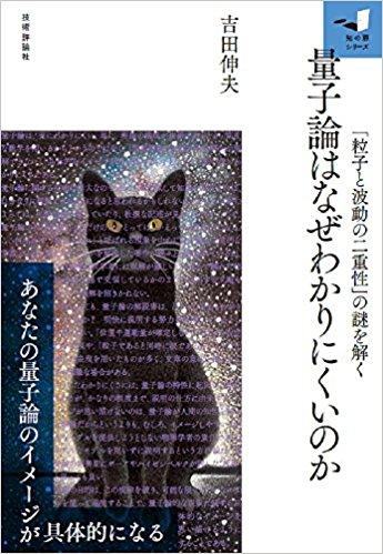 吉田 伸夫  量子論はなぜわかりにくいのか 「粒子と波動の二重性」の謎を解く