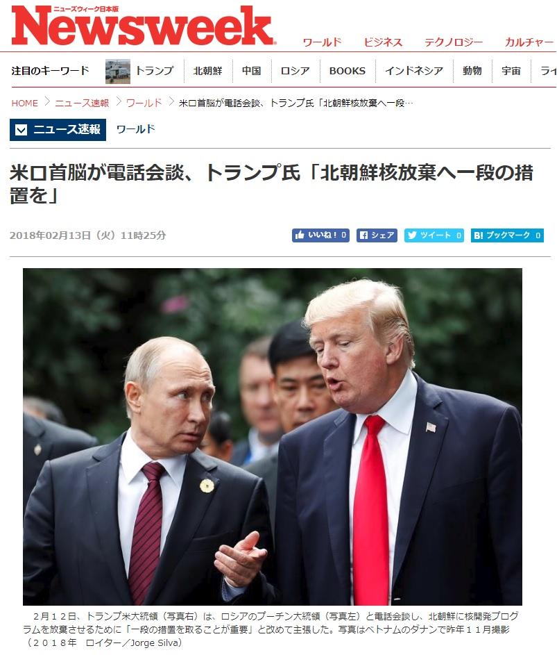 トランプ プーチン 電話会談