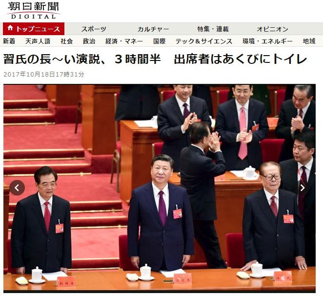 習 演説 長い 朝日新聞