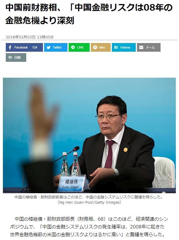 中国前財務省 中国金融リスク