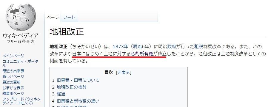 地租改正 wiki