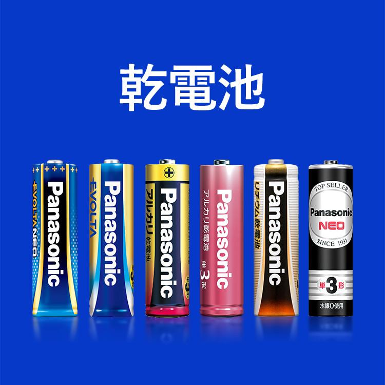 「乾電池」 それを世界で初めて開発したのも、日本人なんです