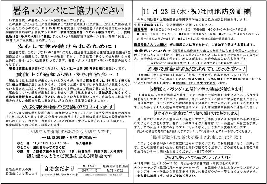 jichikaidayori171113.jpg