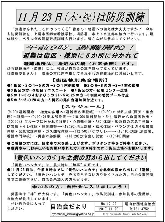 jichikaidayori171120.jpg
