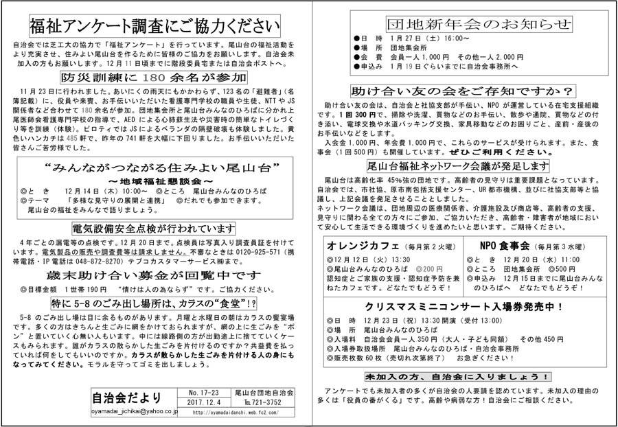 jichikaidayori171204.jpg