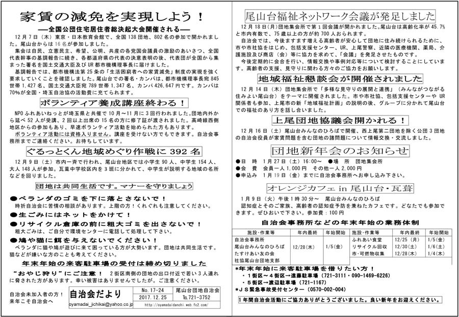 jichikaidayori171225.jpg