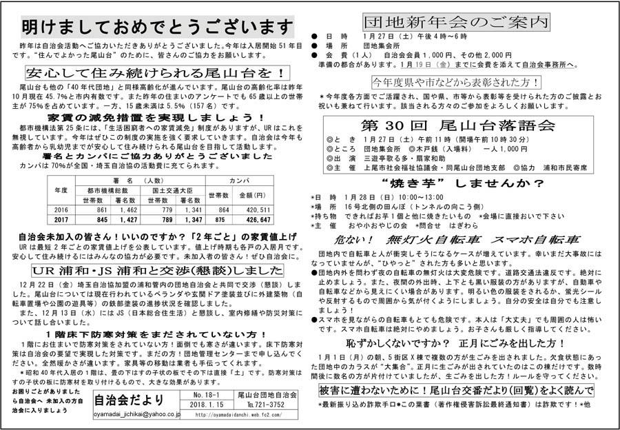 jichikaidayori180115.jpg