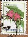 切手12  台湾