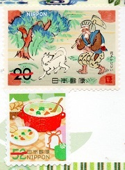 切手  245