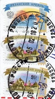 切手36  ロシア