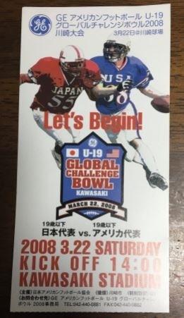 20180121グローバルチャレンジボウル2008チケットの画像