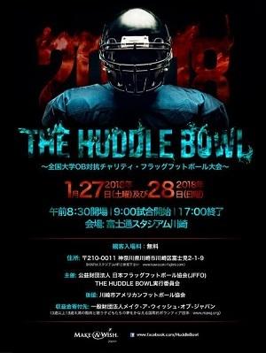 20180125(縦)THE Huddle Bowl 2018のポスター画像
