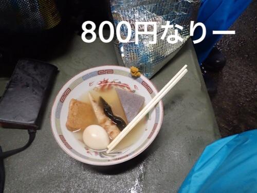 fc2blog_20171230202053a3a.jpg