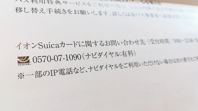 1801suica008.jpg