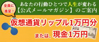 キャンペーンの紹介ページ