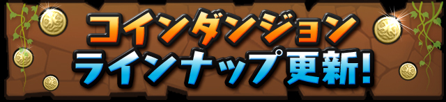 coin_dungeon_201802271810102aa.jpg