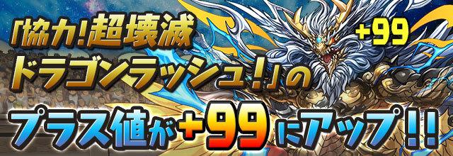 dragon_rash_p99.jpg