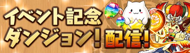 eventdungeon_2018020218071013f.jpg
