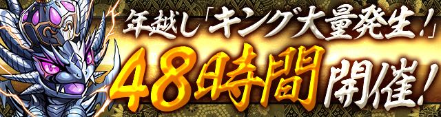 king_48h_2017123100171160e.jpg