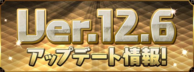 【パズドラ】Ver.12.6アップデート情報公開!ガチャ確率表示実装!