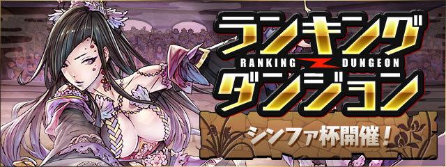 【パズドラ】「ランキングダンジョン(シンファ杯)」の順位報酬は1/17(水)10時頃配布!ランキング上位も発表!