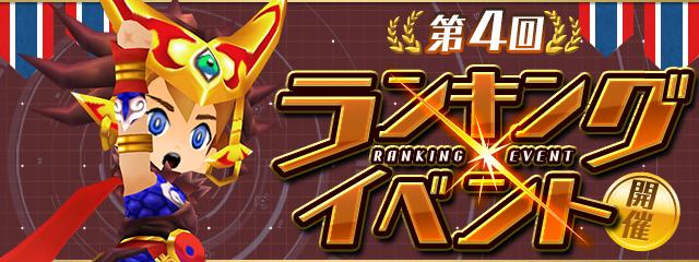 【パズドラ】「第4回ランキングイベント」結果発表!人気ソウルアーマー・人気モンスターランキングを公開