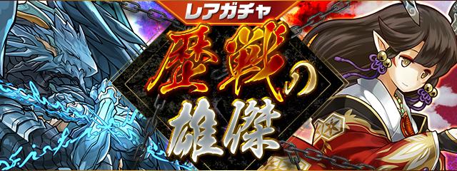 【パズドラ】2/16(金)12時からレアガチャ「歴戦の雄傑」・友情ガチャ「レアキャラカーニバル」実施