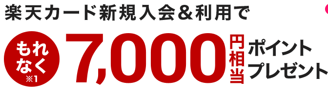 7000pt.png