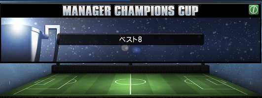 マネージャーチャンピオンズカップ 結果