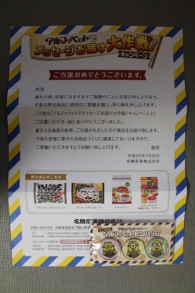 2018.02.08 名糖産業アルフェベットでメッセージお届け大作戦!キャンペーン-2