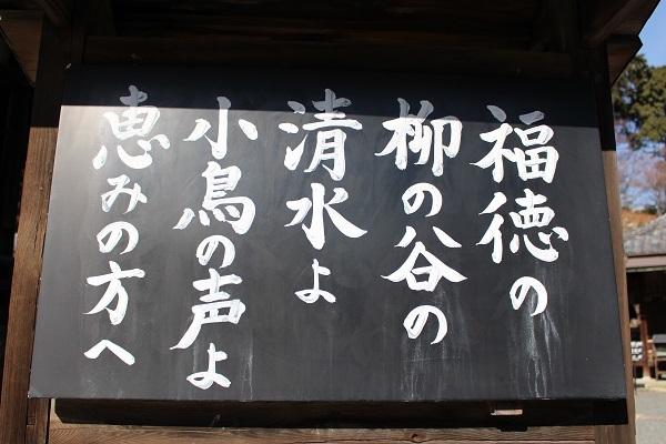2018.02.17 柳谷観音-2