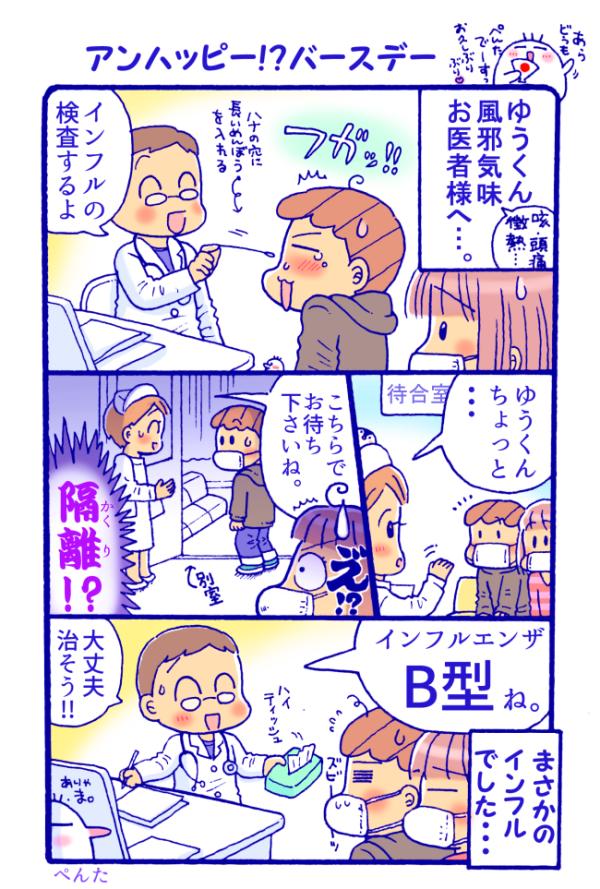 インフル2018-漫画の方-600