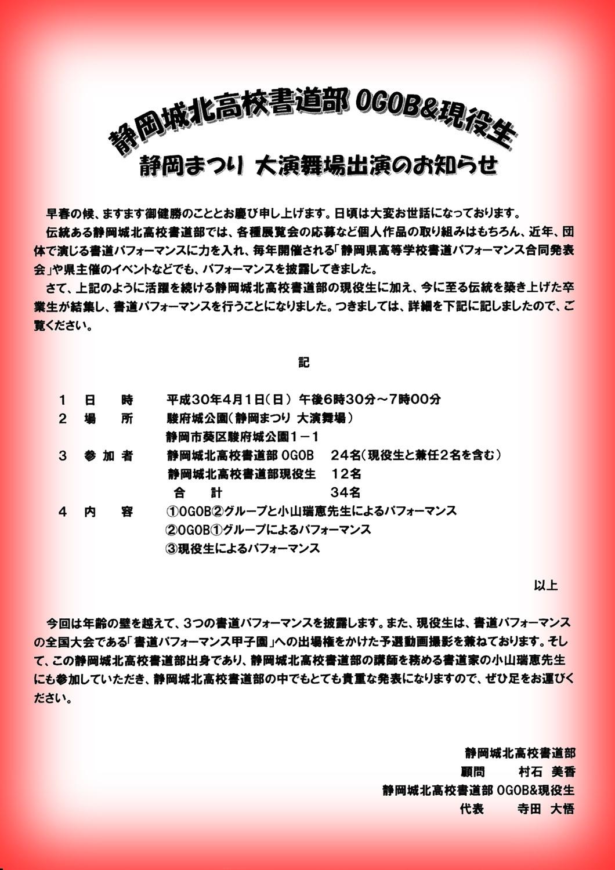 2018_0227_jyohoku_p.jpg