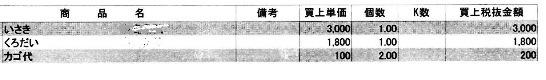 171203-3_仕切書_魚