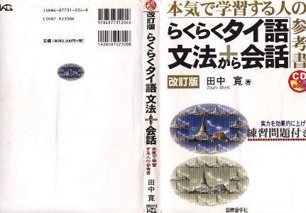 180116-03_らくらくタイ語