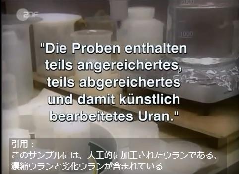 ドイツ核燃料の黒いボール3